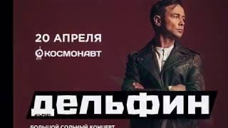 Дельфин (Dolphin) «Весна/Серебро +4 трека» 20.04.19 video: Alex Kornyshev