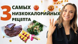 Вечерние рецепты при похудении