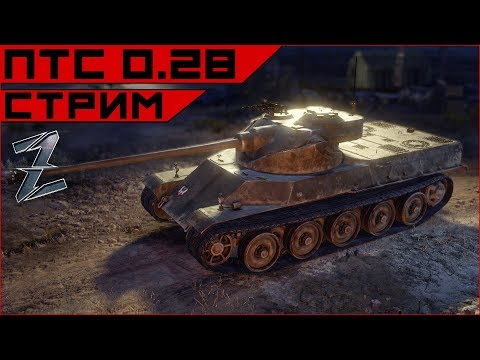Armored Warfare. ПТС