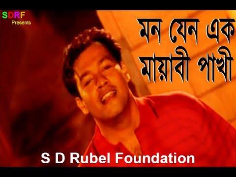 Mon Jeno Ek Mayabi Pakhi (মন যেন এক মায়াবী পাখী )|| S D Rubel || HD Video || SDRF