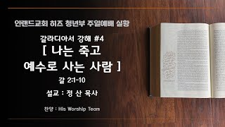 [나는 죽고 예수로 사는 사람]  HIS 주일예배실황   정산 목사   갈라디아서  ep. 04  (02/28/2021)