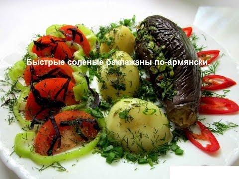 Быстрые соленые баклажаны по-армянски. Кухня народов мира.
