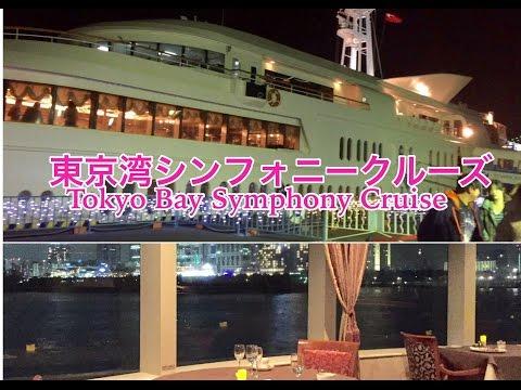 【東京 夜景】東京湾クルーズ シンフォニー ディナー   Tokyo Bay Symphony Dinner Cruise