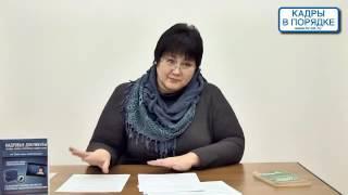 """Семинар: """"Кадровое делопроизводство для начинающих"""" Дмитрищук С.А."""