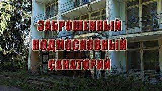 Заброшенный санаторий в Подмосковье
