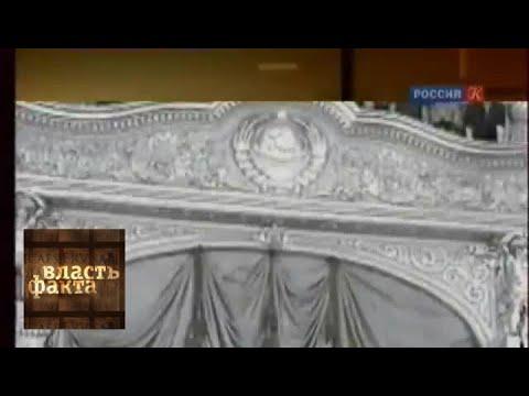 Театр в истории / Власть факта / Телеканал Культура