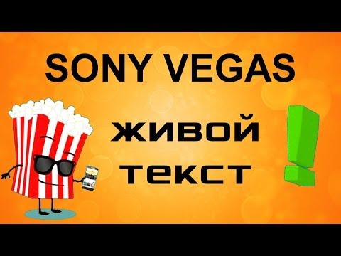 20 шаблонов анимации текста в Sony Vegas. Плагин Pro Type Titler. Уроки видеомонтажа Сони Вегас