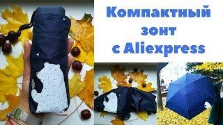 Обзор посылки с Aliexpress: Компактный зонт