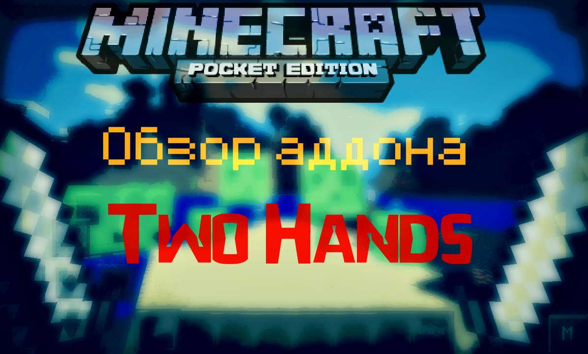 how to get two hands in minecraft