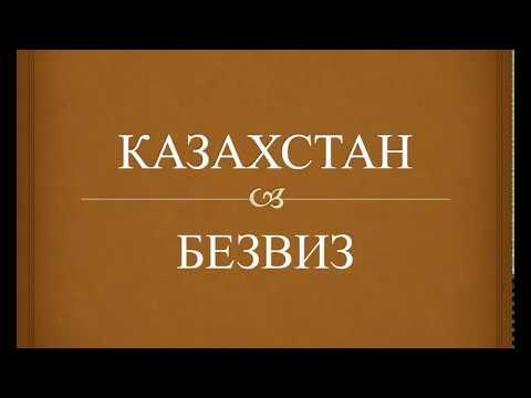 Казахстан куда ехать без визы?