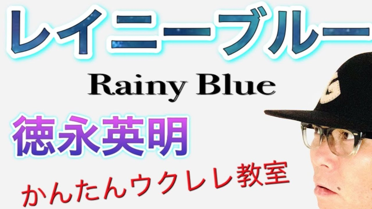 レイニーブルー / 徳永英明【ウクレレ 超かんたん版 コード&レッスン付】GAZZLELE