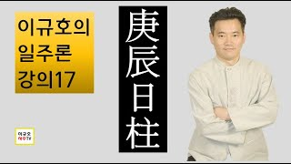 경진일주 - 이규호 사주강의 일주론