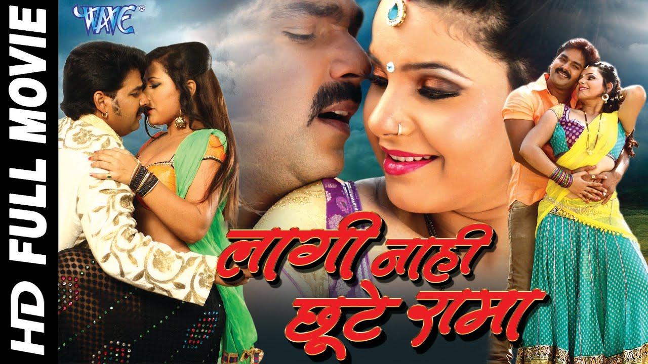 Lagi Nahi Chutte Rama Super Hit Bhojpuri Full Movie लग