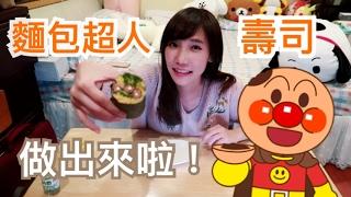麵包超人壽司製作組!麵包超人想要一張新的臉!| 安啾 (ゝ∀・) ♡