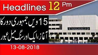 News Headlines | 12:00 PM | 13 August 2018 | 92NewsHD