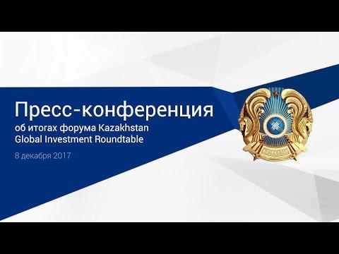 Пресс-конференция об итогах форума Kazakhstan Global Investment Roundtable (08.12.2017)