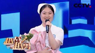 《越战越勇》 20200624 全新挑战| CCTV综艺