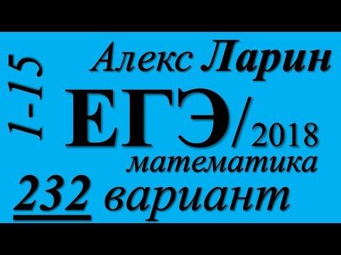 Разбор Варианта ЕГЭ Ларина №232 (№1-15).