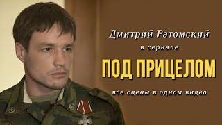 Дмитрий Ратомский в сериале «Под прицелом» (2013)