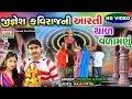 Download Jignesh Kaviraj - Dashama Aarti   Dashama No Thal   Dashama Nu Vadamnu   Full HD  MP3 song and Music Video