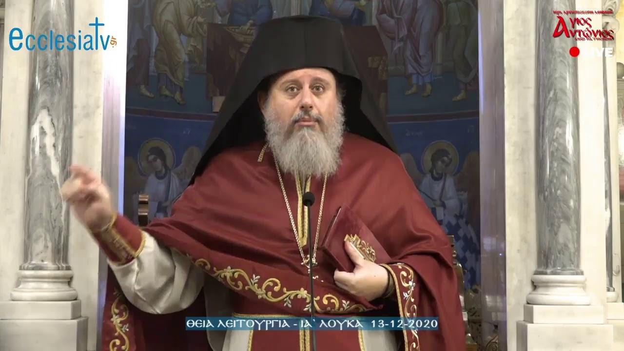 Θεία Λειτουργία - Κυριακή ΙΑ` Λουκά 13-12-2020