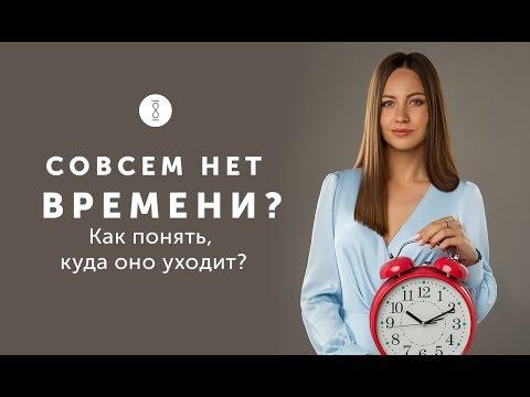 Где взять время на себя и свою семью? Как работать меньше и высвободить время в своем бизнесе? / 16+