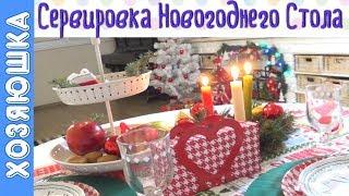 Сервировка 🍴 Новогоднего стола и 🍷Безалкогольный Глинтвейн от ХОЗЯЮШКИ