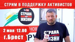 Стрим в поддержку активистов в Бресте 2 мая в 12:00