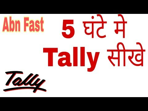 Tally erp 9 Accounting software course in one video in hindi by ABN Fast