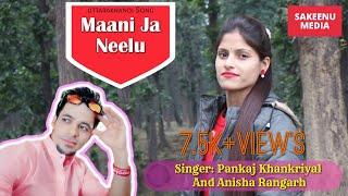 MANI JA NEELU || LATEST UTTARAKHANDI SONG || PANKAJ KHANKRIYAL || ANISHA RANGARH || SAKEENU MEDIA