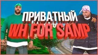 Приватный WallHack для Samp!!!