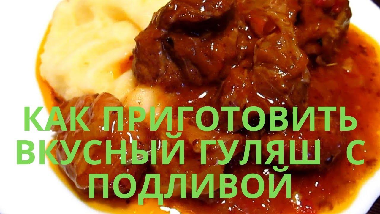 #рецепт #домашняя #еда  Гуляш +подлива.