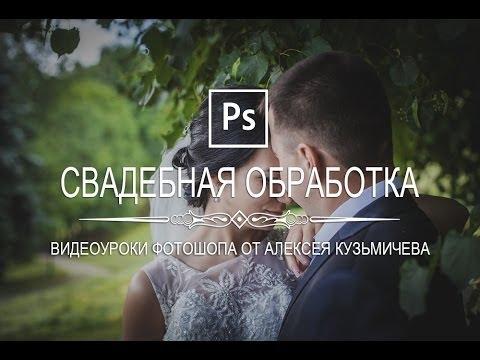 Photoshop - Обработка свадебной фотографии в фотошопе
