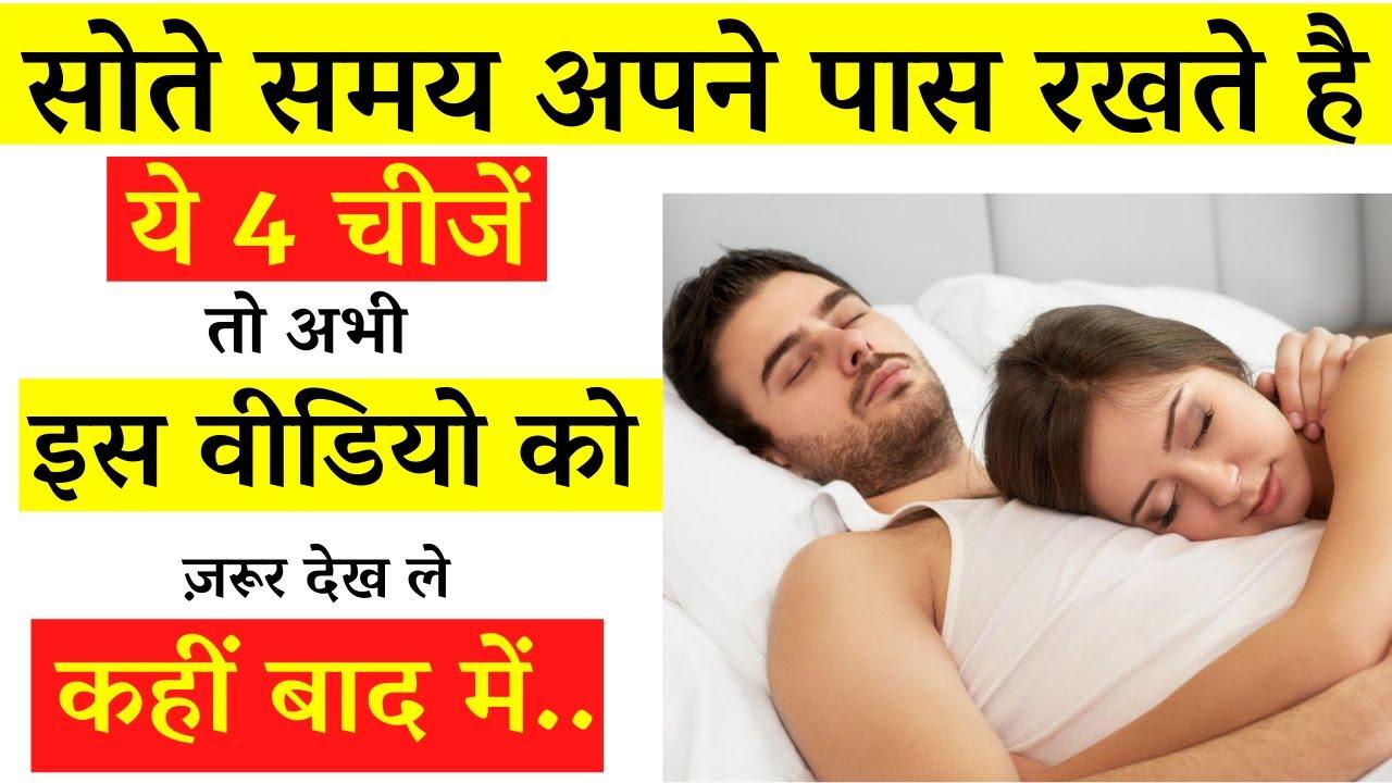यदि आप भी सोते समय अपने पास रखते है ये 4 चीजें, तो अभी इस वीडियो को ज़रूर देख ले कहीं बाद में..