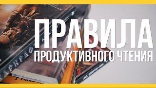 Правила продуктивного чтения [Якорь | Мужской канал]