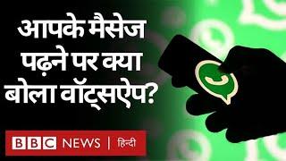 WhatsApp New Privacy Policy: प्राइवेसी पर ख़तरा, वॉट्सऐप अपनी सफ़ाई में क्या बोला? (BBC Hindi)