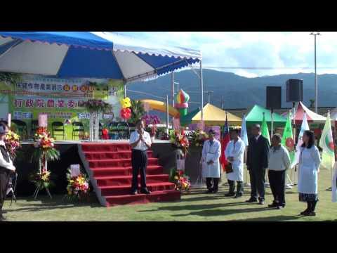 2009年花蓮保健作物產業展示促銷活動