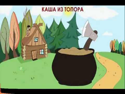 """""""Каша из топора""""   Русские народные сказки"""