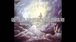 小羊詩歌 - 新婦的禱告(Lamb Music: Prayer of the Bride)