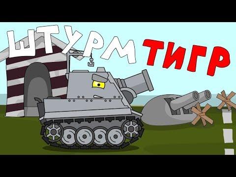 Штурмтигр мультики про танки