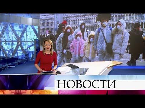 Выпуск новостей в 12:00 от 24.02.2020