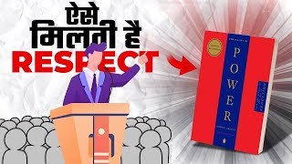 How to Get Respect and Influence People - Top 7 LAWS OF POWER in Hindi