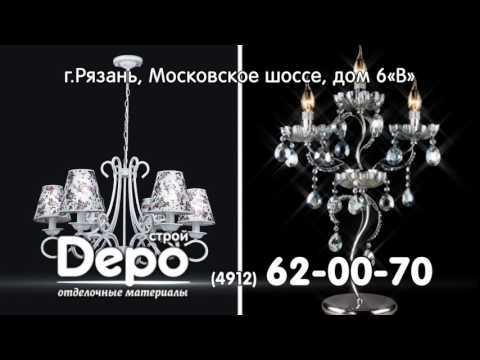 Купить люстры в Рязани