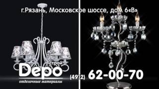 Купить люстры в Рязани(, 2016-09-27T11:04:52.000Z)