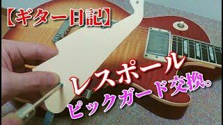 【ギター日記】Gibson レスポール ピックガード交換 (Les Paul Standard) ギブソン