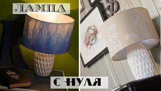 Настольная лампа из цветочных горшков???/ Как сделать лампу и абажур с нуля - два варианта
