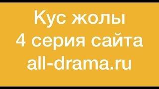 Құс Жолы 3 эпизод Қазақша озвучка