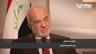 حوار خاص مع وزير الخارجية العراقي ابراهيم الجعفري