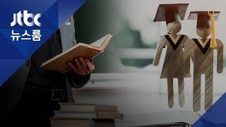 아버지가 지도교수…'주요 논문'에 자녀 이름도