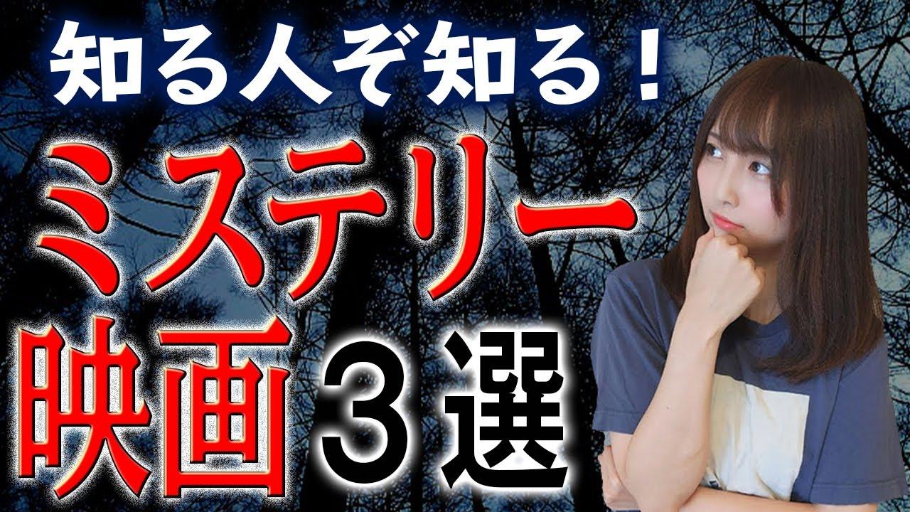 【名作】意外と知られていない傑作ミステリー映画3選【おすすめ洋画】